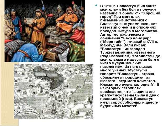 """В 1218 г. Баласагун был занят монголами без боя и получил название """"Гобалык""""..."""