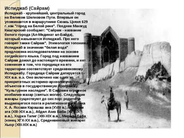 Испиджаб (Сайрам) Испиджаб - крупнейший, центральный город на Великом Шелково...