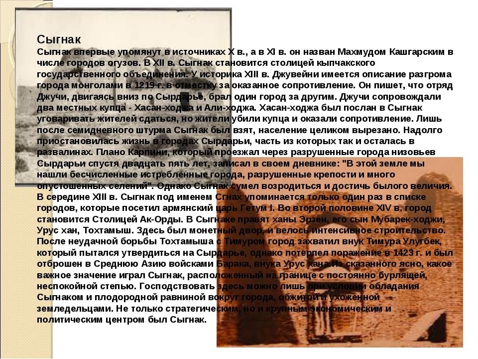 Сыгнак Сыгнак впервые упомянут в источниках X в., а в XI в. он назван Махмудо...