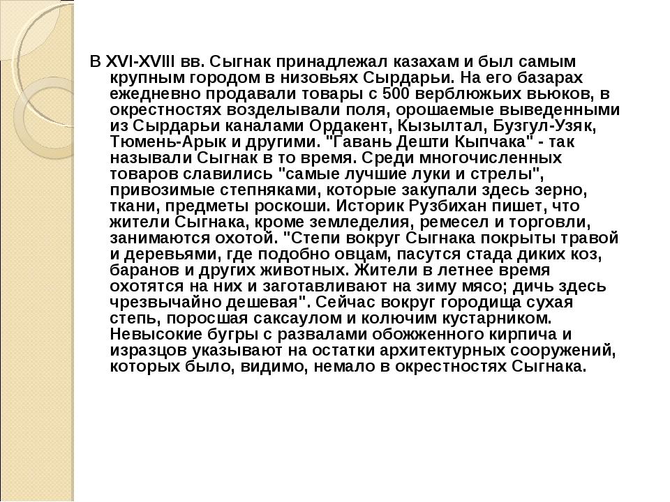 В XVI-XVIII вв. Сыгнак принадлежал казахам и был самым крупным городом в низо...