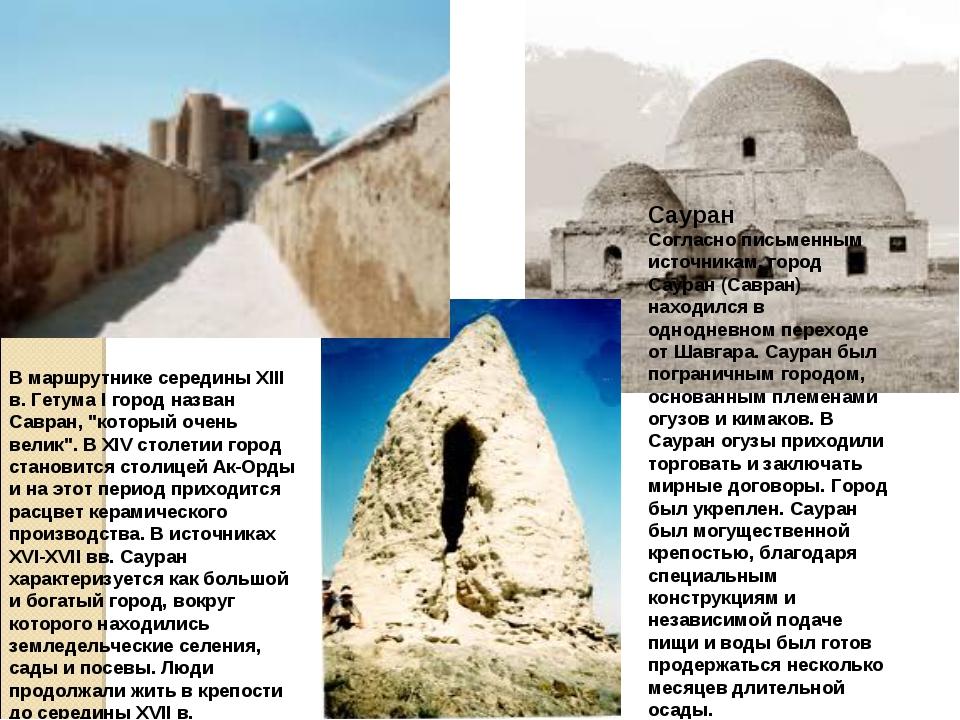 Сауран Согласно письменным источникам, город Сауран (Савран) находился в одно...