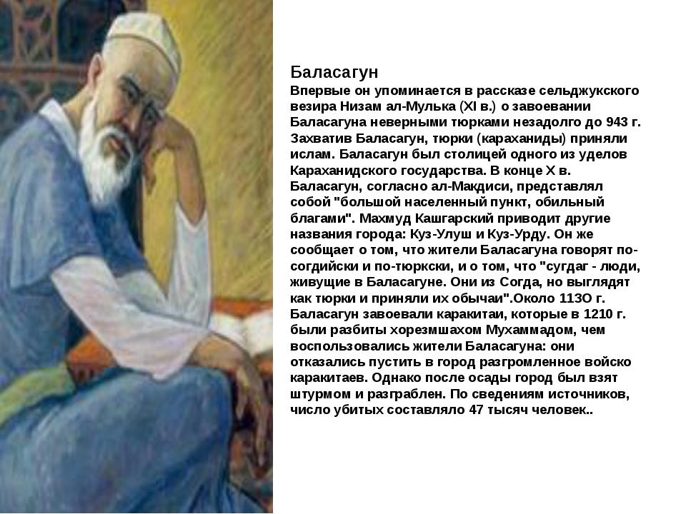 Баласагун Впервые он упоминается в рассказе сельджукского везира Низам ал-Мул...