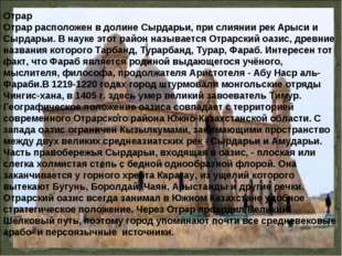 Отрар Отрар расположен в долине Сырдарьи, при слиянии рек Арыси и Сырдарьи. В