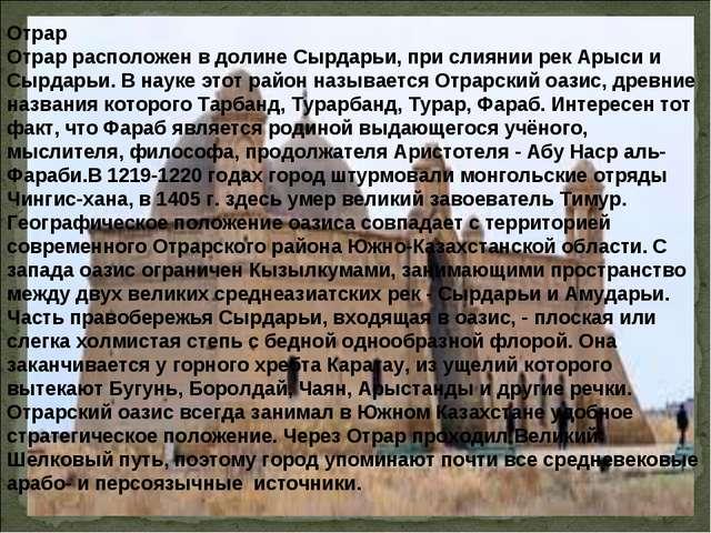 Отрар Отрар расположен в долине Сырдарьи, при слиянии рек Арыси и Сырдарьи. В...