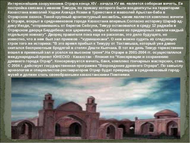 Интереснейшим сооружением Отрара конца XIV - начала XV вв. является соборная...