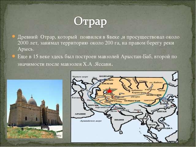 Древний Отрар, который появился в 8веке ,и просуществовал около 2000 лет, зан...
