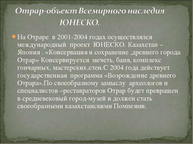 На Отраре в 2001-2004 годах осуществлялся международный проект ЮНЕСКО. Казахс...