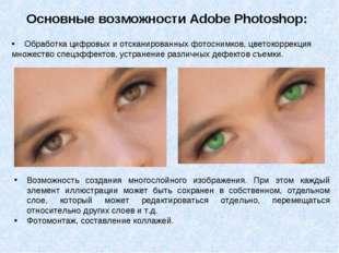 Основные возможности Adobe Photoshop: Обработка цифровых и отсканированных фо