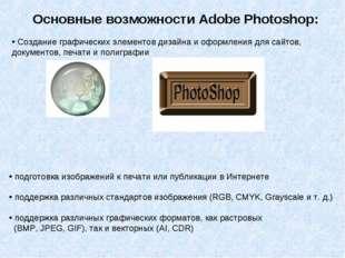 Основные возможности Adobe Photoshop: Создание графических элементов дизайна