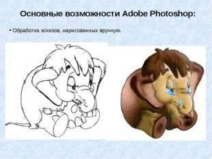 Основные возможности Adobe Photoshop: Обработка эскизов, нарисованных вручную.