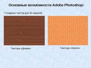 Основные возможности Adobe Photoshop: Создание текстур для 3D моделей Текстур
