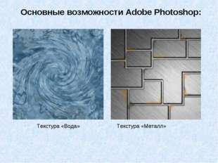 Основные возможности Adobe Photoshop: Текстура «Вода» Текстура «Металл»