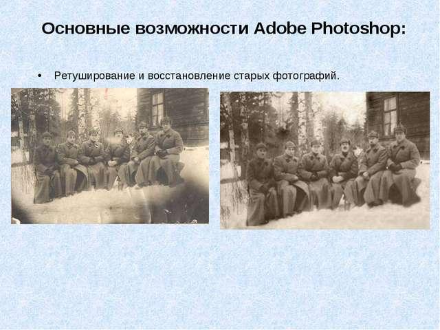 Основные возможности Adobe Photoshop: Ретуширование и восстановление старых ф...