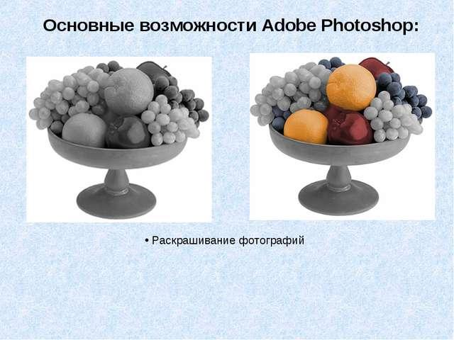 Основные возможности Adobe Photoshop: Раскрашивание фотографий