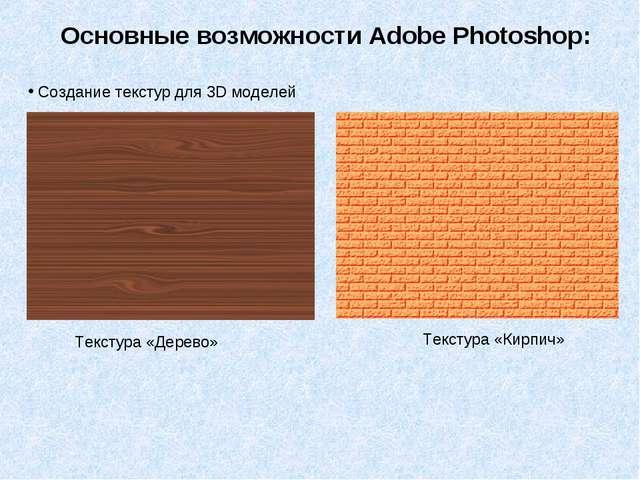 Основные возможности Adobe Photoshop: Создание текстур для 3D моделей Текстур...