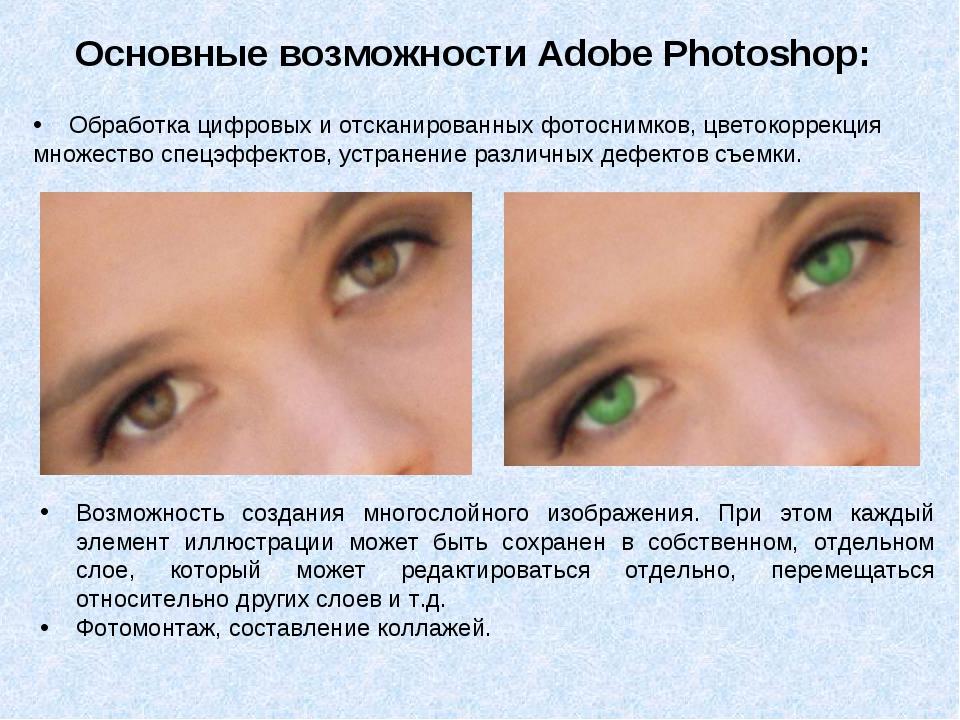 Основные возможности Adobe Photoshop: Обработка цифровых и отсканированных фо...