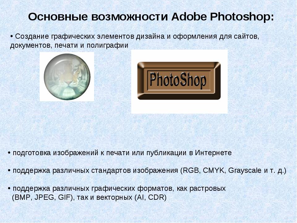 Основные возможности Adobe Photoshop: Создание графических элементов дизайна...