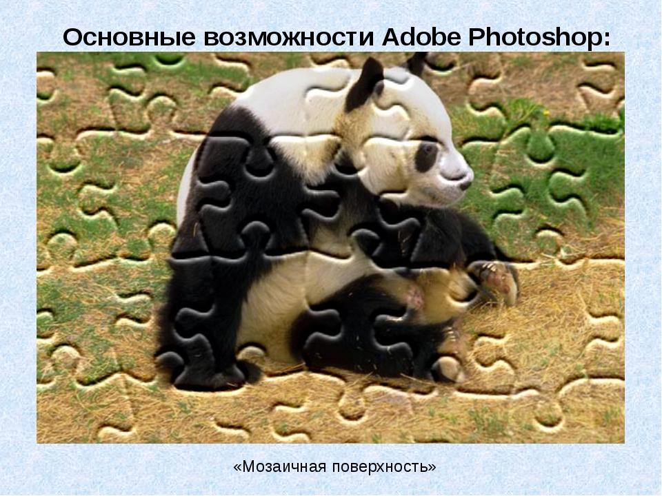 Основные возможности Adobe Photoshop: «Мозаичная поверхность»