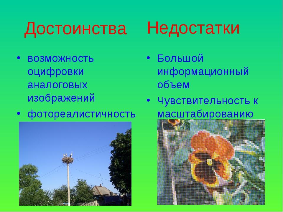 Достоинства возможность оцифровки аналоговых изображений фотореалистичность Б...