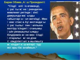 """Барак Обама ,Ақш Президенті: """"Сіздің еліңіз егеменді, тұрақты және өркендеген"""