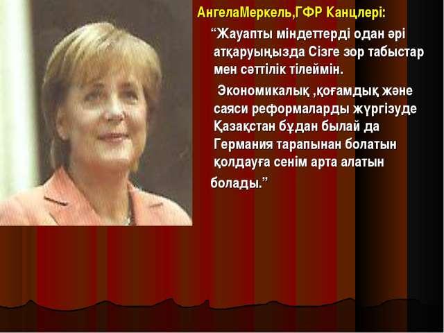 """АнгелаМеркель,ГФР Канцлері: """"Жауапты міндеттерді одан әрі атқаруыңызда Сізге..."""