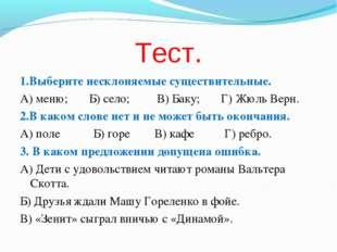 Тест. 1.Выберите несклоняемые существительные. А) меню; Б) село; В) Баку; Г)