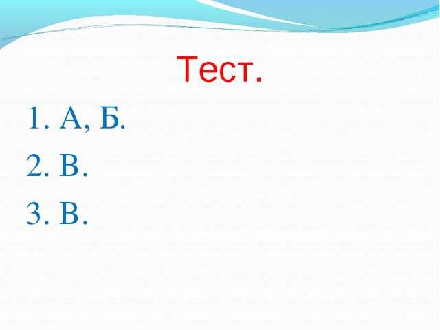 Тест. 1. А, Б. 2. В. 3. В.