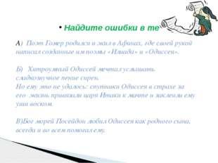 Найдите ошибки в тексте А) Поэт Гомер родился и жил в Афинах, где своей рукой