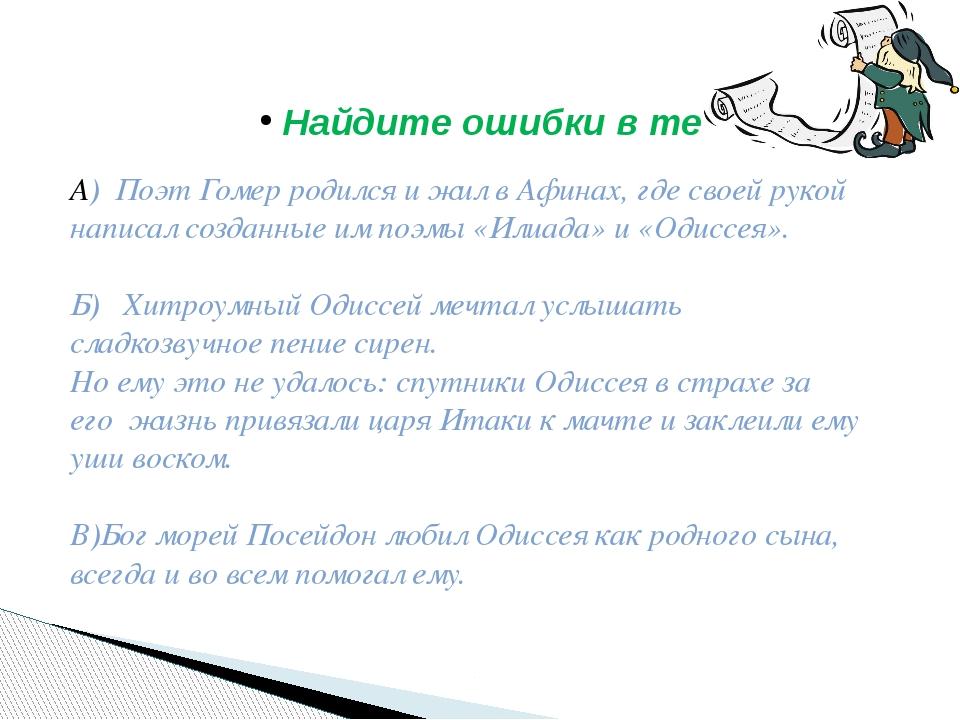 Найдите ошибки в тексте А) Поэт Гомер родился и жил в Афинах, где своей рукой...