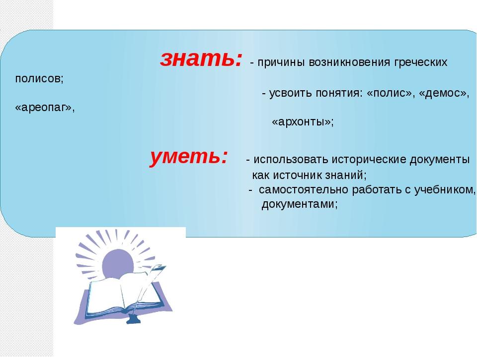 знать: - причины возникновения греческих полисов; - усвоить понятия: «полис»...