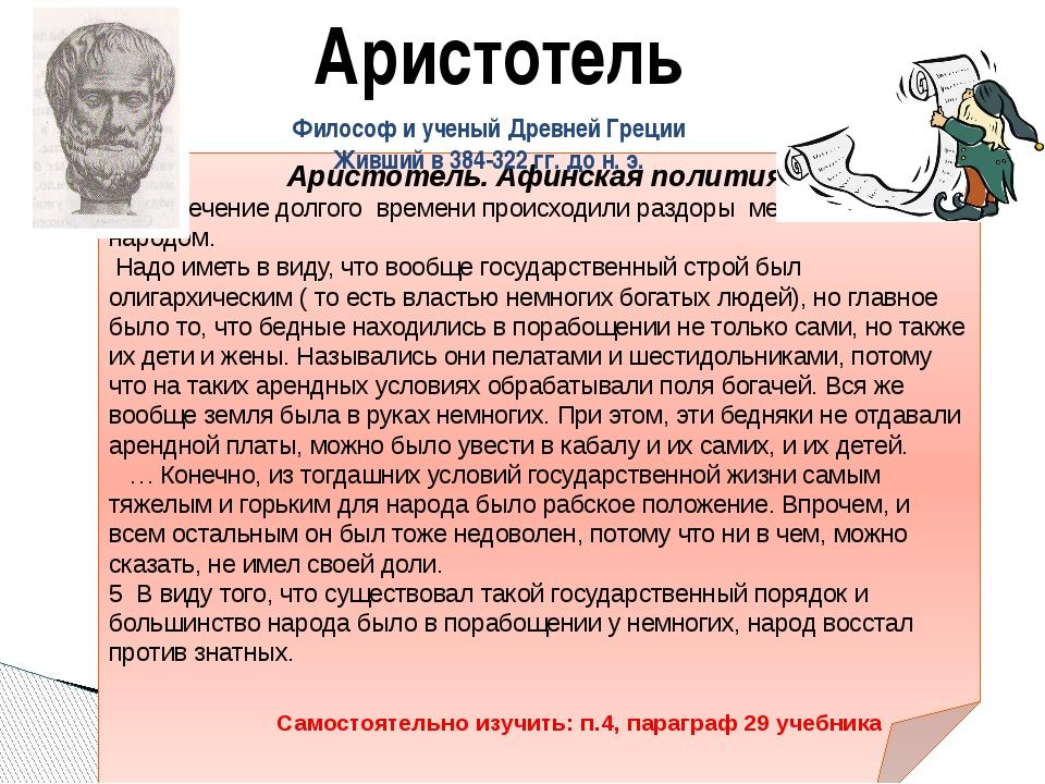 Аристотель. Афинская полития. 2… В течение долгого времени происходили раздор...