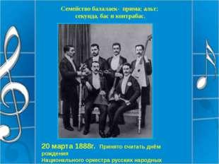 Семейство балалаек- прима; альт; секунда, бас и контрабас. 20 марта 1888г. Пр