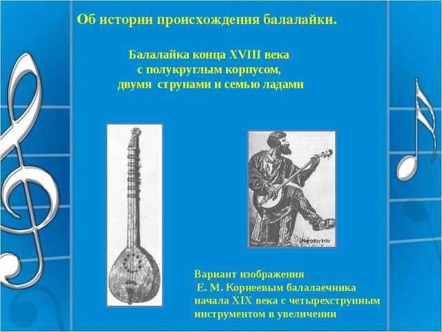 Балалайка конца XVIII века с полукруглым корпусом, двумя струна...