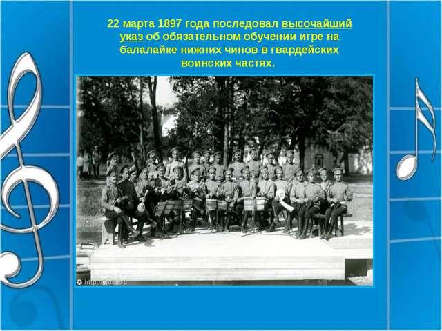22 марта 1897 года последовал высочайший указ об обязательном обучении игре н...