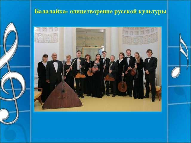 Балалайка- олицетворение русской культуры