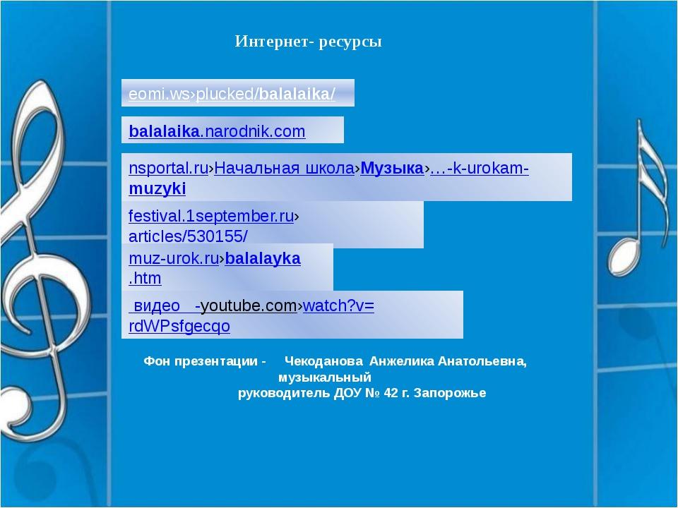 Фон презентации - Чекоданова Анжелика Анатольевна, музыкальный руководитель...