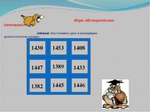 Игра «Исторические пятнашки» Задание: Восстановить даты в восходящем хроноло