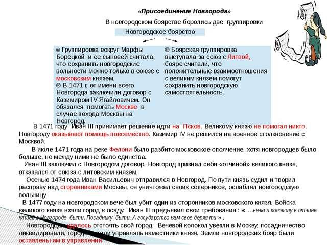 «Присоединение Новгорода» В новгородском боярстве боролись две группировки В...