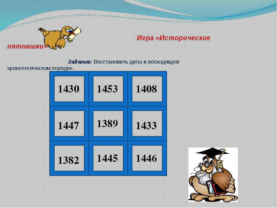 Игра «Исторические пятнашки» Задание: Восстановить даты в восходящем хроноло...