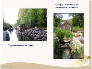 Озёро - канальная- питьевая система Судоходная система