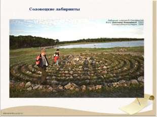 Соловецкие лабиринты