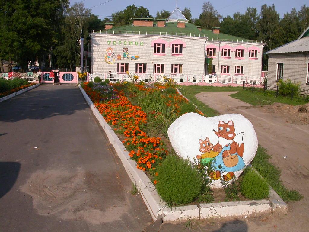 014 детский сад Теремок.jpg