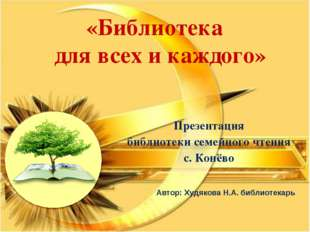 «Библиотека для всех и каждого» Презентация библиотеки семейного чтения c. Ко