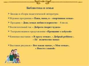 Библиотека и семья Беседы и обзоры педагогической литературы. Игровые програ