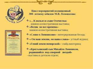 Цикл мероприятий посвященный 300- летнему юбилею М.В. Ломоносова: -«…К польз