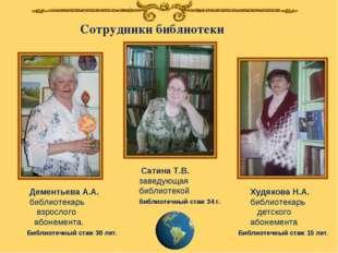 Дементьева А.А. библиотекарь взрослого абонемента. Библиотечный стаж 30 лет.