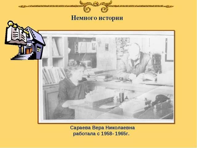 Немного истории Сараева Вера Николаевна работала с 1958- 1965г.