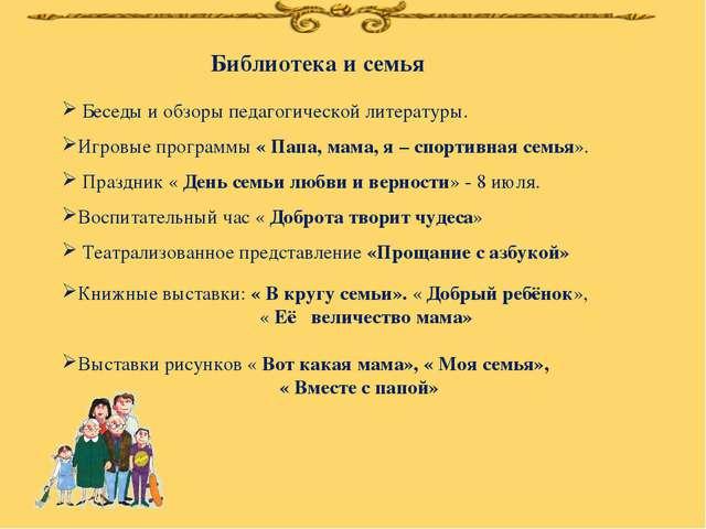 Библиотека и семья Беседы и обзоры педагогической литературы. Игровые програ...