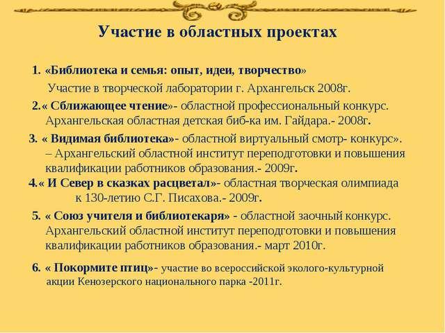 Участие в областных проектах 1. «Библиотека и семья: опыт, идеи, творчество»...