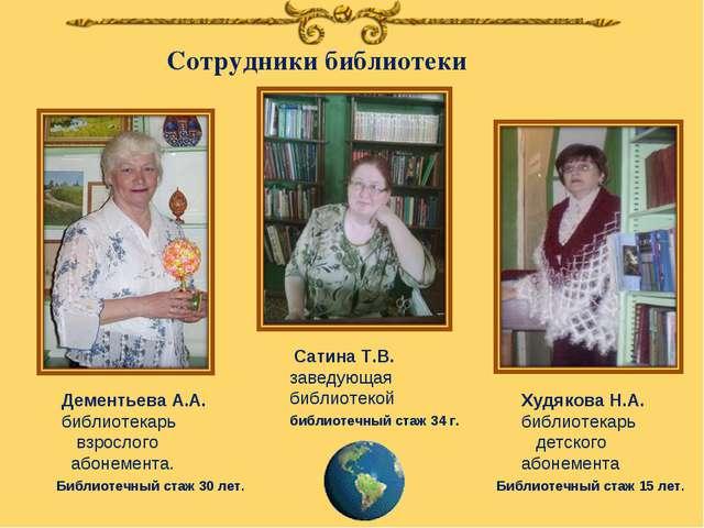 Дементьева А.А. библиотекарь взрослого абонемента. Библиотечный стаж 30 лет....